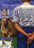 吉米.哈利:鄉村獸醫的一生