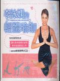 李詠嫻的輕體瑜珈