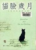 貓臉歲月:七隻貓的生活主張