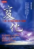 變化:朲六四」至今的中國社會大脈動