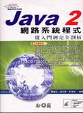 Java 2網路系統程式:從入門到完全剖析