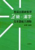 日本語能力試驗2級:漢字