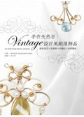 手作天然石設計風銅線飾品:維多利亞x愛德華x新藝術x裝飾藝術:my first wire design jewelry