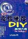 最新電腦硬體DIY應用大全for Pentium 4