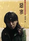 惡寒:第廿屆聯合報文學獎中篇小說評審獎
