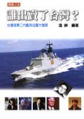 誰出賣了台灣?:台灣海軍二代艦與法國大陰謀