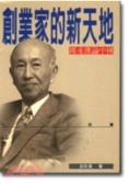 邱永漢論中國