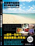 風格傑作這樣拍:數位攝影技巧講座:輕鬆享受攝影及影像編修的樂趣:a practical guide to digital photographcy
