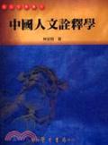 中國人文詮釋學