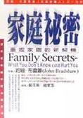 家庭祕密:重返家園的新契機