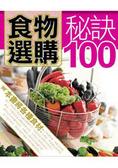 食物選購秘訣100