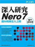 深入研究Nero 7:邁向燒錄達人之路