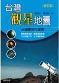 台灣觀星地圖
