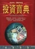 投資寶典:一本萬利的投資必備寶典