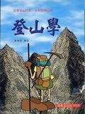 登山學:儲備登山技能-悠然回歸山林