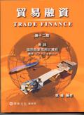 貿易融資兼論信用狀實務