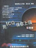 用ICQ伴你上網