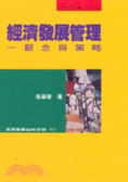 經濟發展管理:觀念與策略