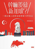 幹嘛羨慕新加坡?:一個台灣人的新加坡移居10年告白