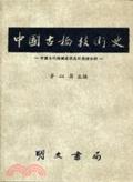 中國古橋技術史:中國古代橋樑建築設計原理分析
