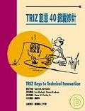 TRIZ創意40錦囊妙計