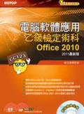 電腦軟體應用乙級檢定術科:Office 2010版