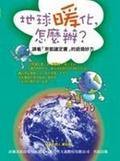 地球暖化-怎麼辦?:請看íu京都議定書ív的退燒妙方