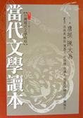 ゲ台灣現代文學教程コ:當代文學讀本