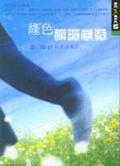 綠色遊牧民族:孫梓評的當兵箚記