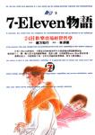 7-ELEVEN物語:24H歡樂賣場經營哲學