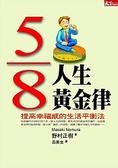 5/8人生黃金律