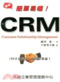 CRM:圖解簡單易懂!:CRM不是靠IT-而是靠溝通!