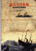 南太平洋征旅:航海家的冒險樂園