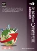 TQC+程式語言C認證指南C