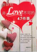 告訴你非Love不可的47件事