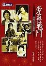 愛與戰鬥:陳菊的從政路