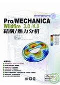 Pro/MECHANICA Wildfire 3.0/4.0結構/熱力分析