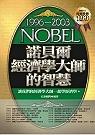 諾貝爾經濟學大師的智慧1996-2003