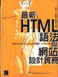 最新 HTML 語法與網站設計實務