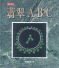 翡翠ABC