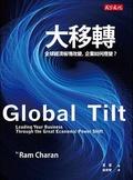 大移轉:全球經濟板塊改變-企業如何應變?