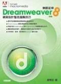 Dreamweaver 8無限延伸:網頁設計整合進階技巧