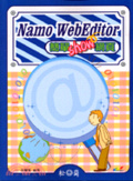 Namo WebEditor簡單show網頁