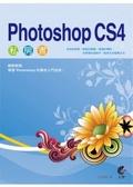 Photoshop CS4私房書:輕輕鬆鬆學習Photoshop的最佳入門途徑!