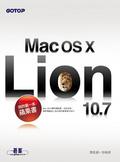 我的第一本蘋果書:Mac OS X 10.7 Lion