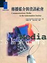 傳播媒介與資訊社會