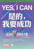 Yes- I Can!是的-我要成功:成功的11個神祕力量