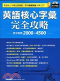 英語核心字彙完全攻略:選字範圍2000-4500