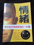 情緖:教你做好情緖管理的一本書