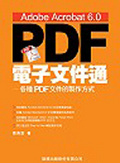 Adobe Acrobat 6.0 PDF電子文件通